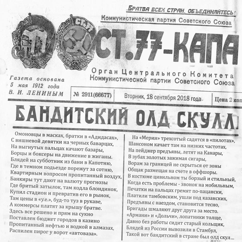 http://rap.3dn.ru/coverz_0001/cover_0001/00-kapa_st.77-banditskij_old_skull-front.jpg