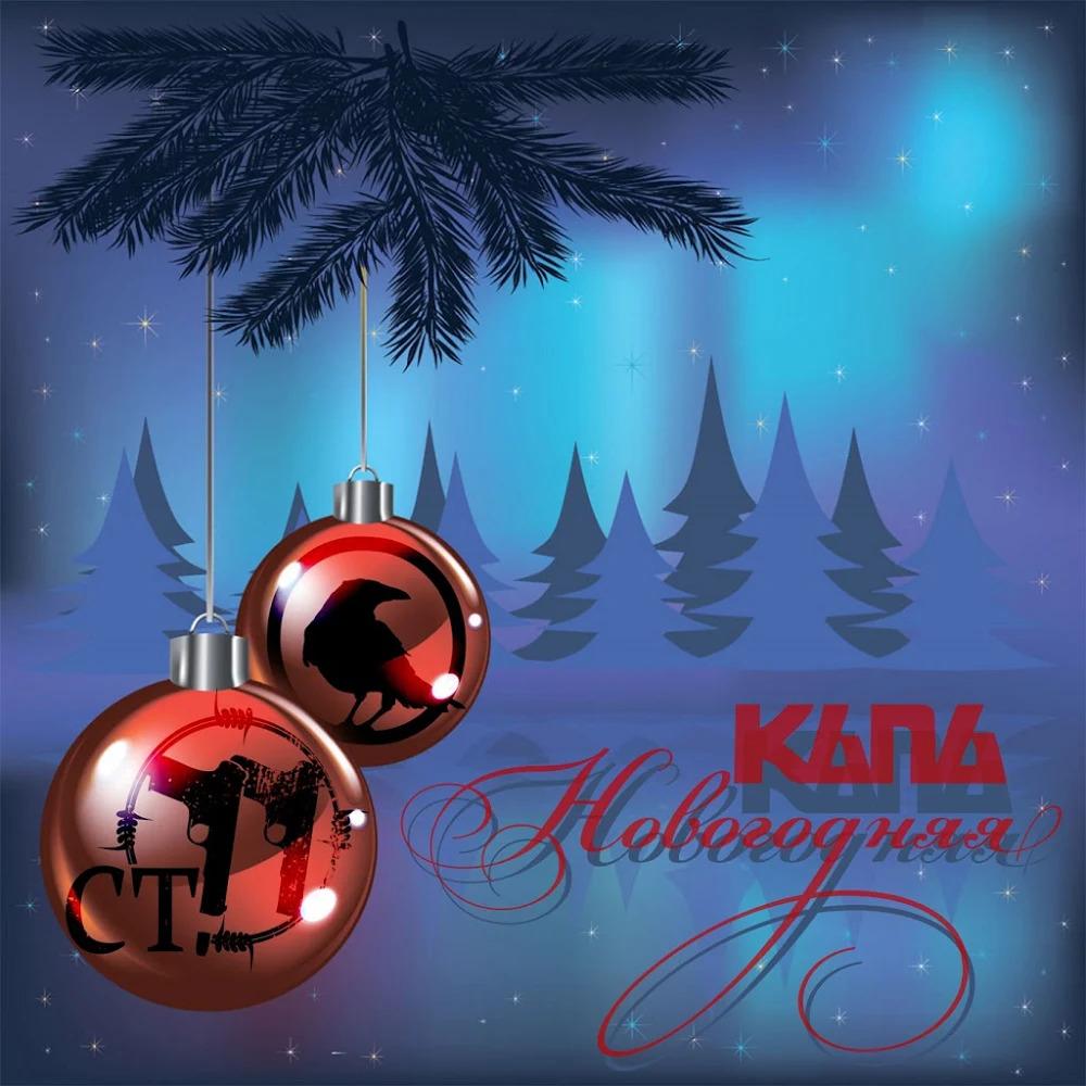 http://rap.3dn.ru/coverz_0001/cover_0001/00-kapa_st.77-novogodnjaja.jpg