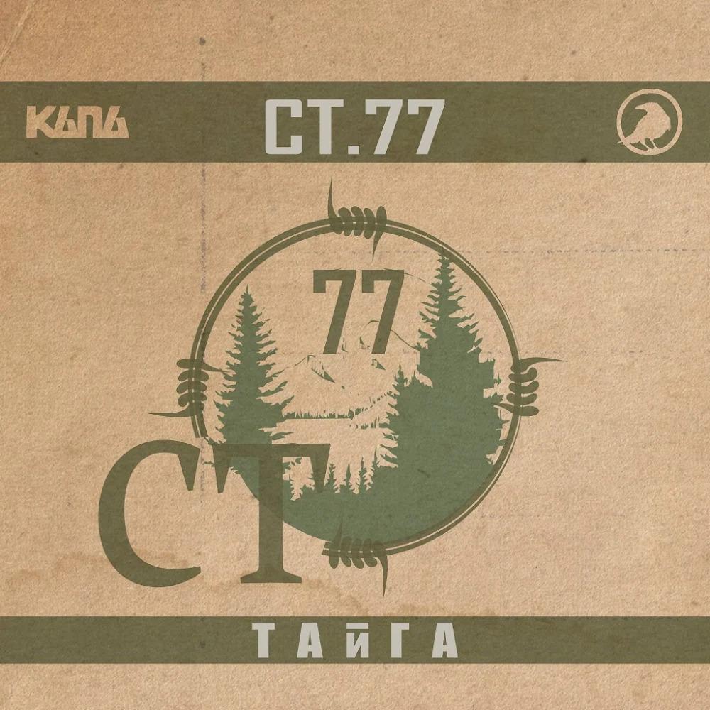 http://rap.3dn.ru/coverz_0001/cover_0001/00-kapa_st.77-tajga-front.jpg